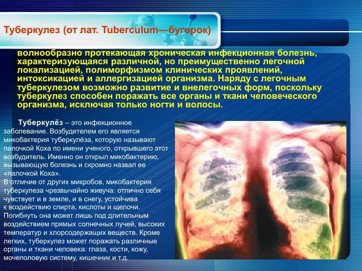 Как лечить токсический гепатит при туберкулезе