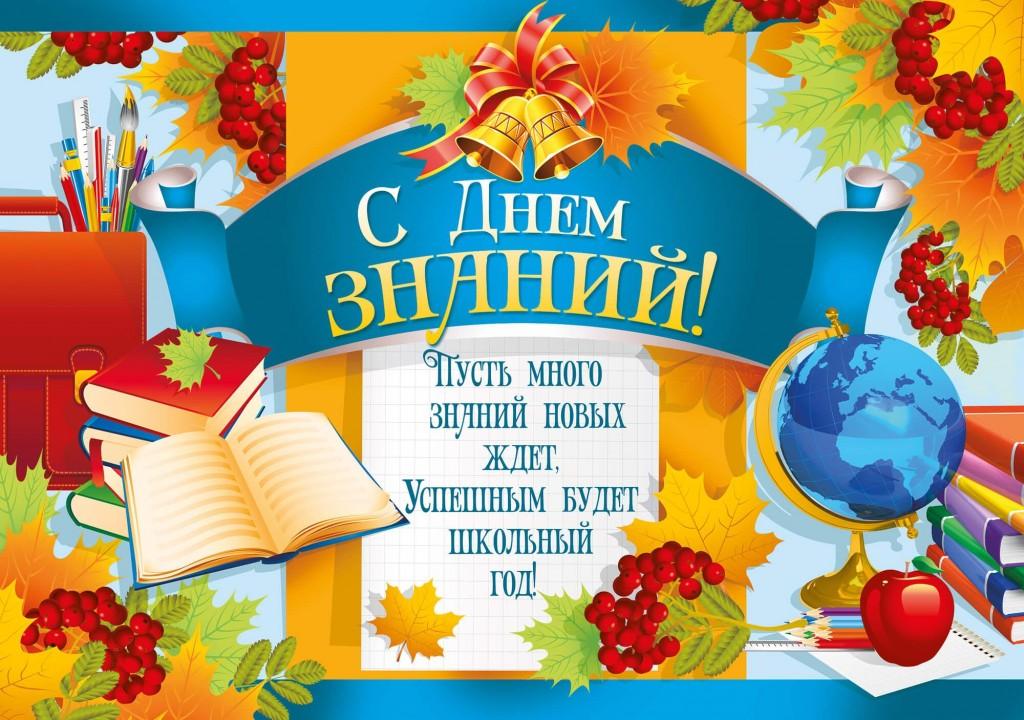 Открытка-с-днём-знаний-1-сентября-с-праздником-с-днём-знаний-колокольчик-листья-3787